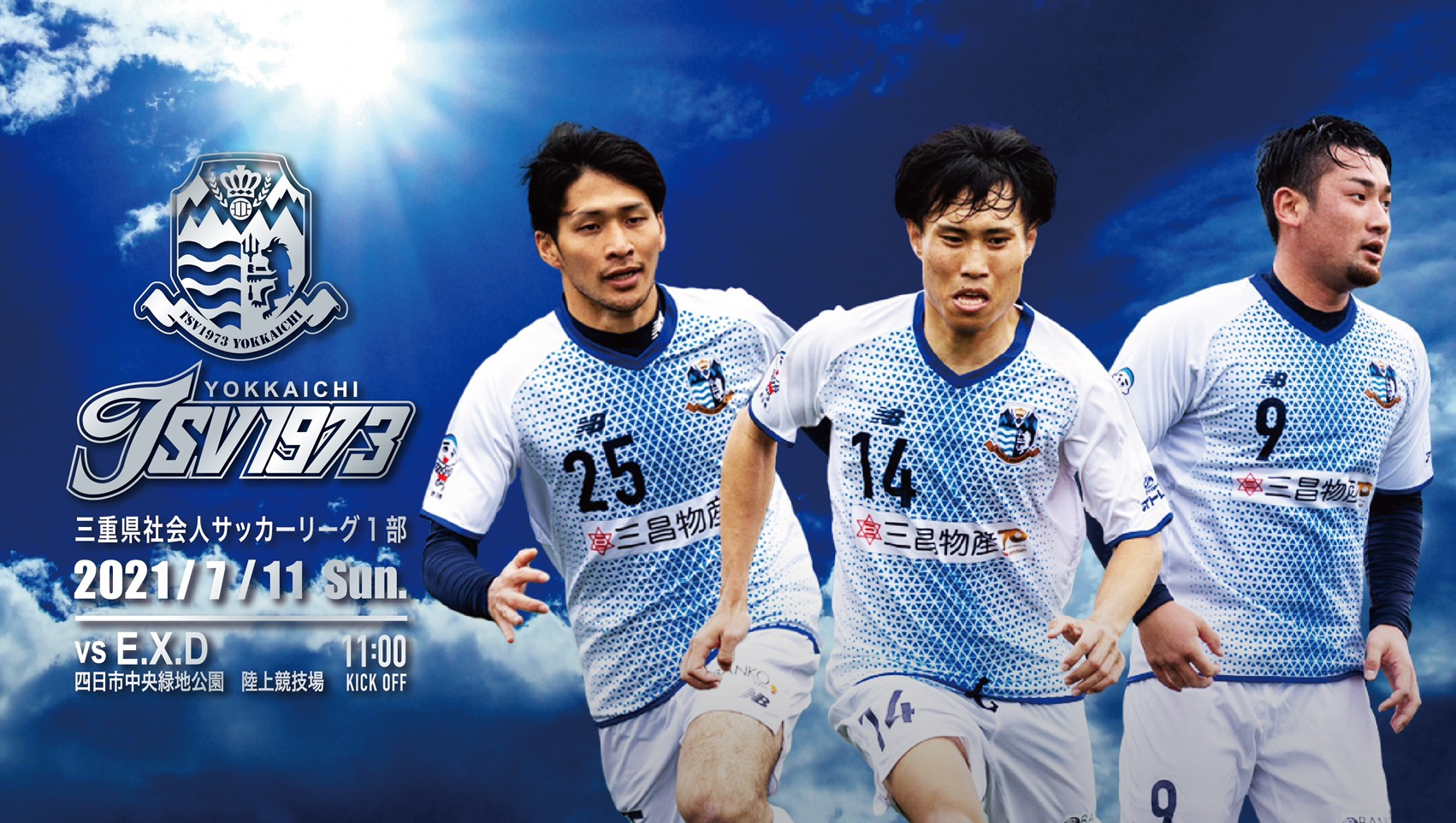 三重県社会人サッカーリーグ1部 第7節