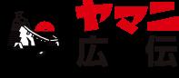 広伝株式会社