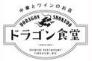 ドラゴン食堂